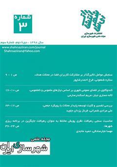 معرفی و دانلود مجله علمی شهرسازی ایران - شماره 3