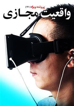 دانلود کتاب واقعیت مجازی