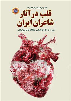 دانلود کتاب قلب در آثار شاعران ایرانی