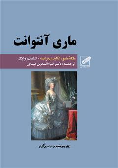 دانلود کتاب ماری آنتوانت (ملکه منفور اما ابدی فرانسه)