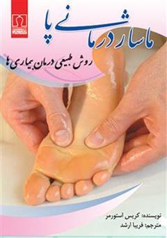 دانلود کتاب ماساژ درمانی پا، روش طبیعی درمان بیماری ها