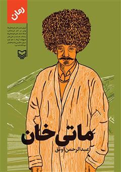 دانلود کتاب صوتی ماتی خان