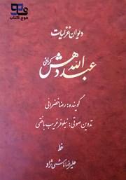 معرفی و دانلود کتاب صوتی دیوان غزلیات عبدالله دهش کرمانی