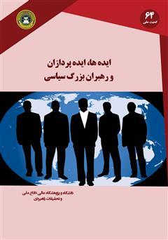 دانلود کتاب ایدهها، ایده پردازان و رهبران بزرگ سیاسی