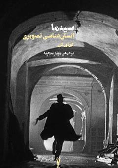 دانلود کتاب سینما: انسانشناسی تصویری