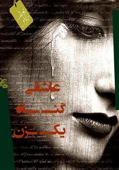 دانلود کتاب عاشقی گناه یک زن