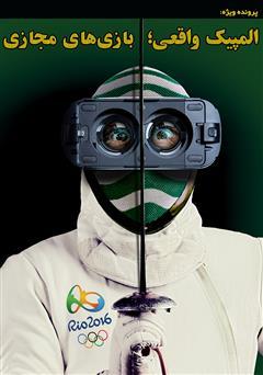 دانلود کتاب المپیک واقعی؛ بازیهای مجازی