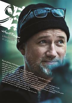 دانلود مجله سینما و ادبیات - شماره 36