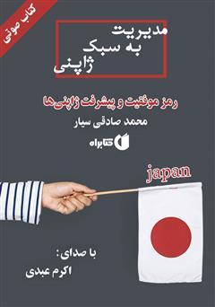 دانلود کتاب صوتی مدیریت به سبک ژاپنی: رمز موفقیت و پیشرفت ژاپنیها