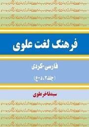 دانلود کتاب فرهنگ لغت علوی فارسی - کردی (جلد 3، د - ع)