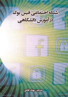 دانلود کتاب شبکه اجتماعی فیسبوک در آموزش دانشگاهی