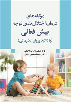 دانلود کتاب مولفههای درمان اختلال نقص توجه / بیش فعالی (با تاکید بر بازی درمانی)