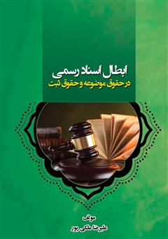 معرفی و دانلود کتاب ابطال اسناد رسمی در حقوق موضوعه و حقوق ثبت