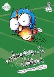 دانلود کتاب مگسک و پسرک 6: یک روز فوتبالی با ویزگول