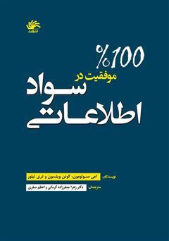 دانلود کتاب موفقیت ۱۰۰٪ در سواد اطلاعاتی