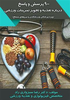 دانلود کتاب 900 پرسش و پاسخ درباره تغذیه و تجویز تمرینات ورزشی
