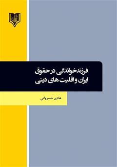دانلود کتاب فرزند خواندگی در حقوق ایران و اقلیتهای دینی