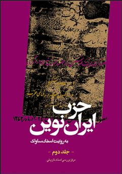 دانلود کتاب حزب ایران نوین: به روایت اسناد ساواک (جلد دوم)