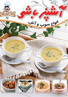 دانلود کتاب آشپزباشی: انواع سوپ و آش