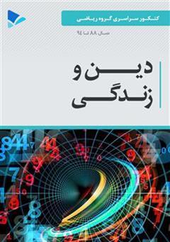 دانلود کتاب دین و زندگی - علوم ریاضی