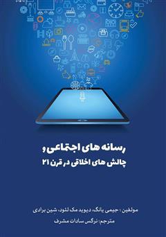 عکس جلد کتاب رسانههای اجتماعی و چالشهای اخلاقی در قرن 21
