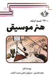 معرفی و دانلود کتاب 2200 تست ارشد هنر موسیقی