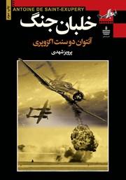 معرفی و دانلود کتاب خلبان جنگ