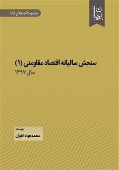 دانلود کتاب سنجش سالیانه اقتصاد مقاومتی 1