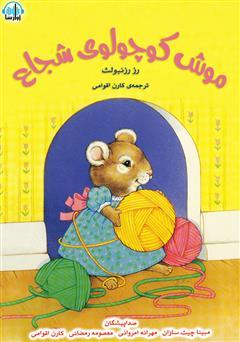 دانلود کتاب صوتی موش کوچولوی شجاع