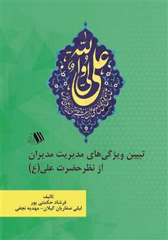 دانلود کتاب تبیین ویژگیهای مدیریت مدیران از نظر حضرت علی (ع)