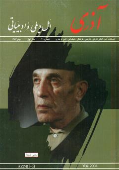 دانلود مجله آذری (ائل دیلی و ادبیاتی) - شماره 3