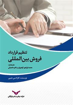 دانلود کتاب تنظیم قرارداد فروش بین المللی