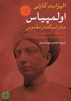 دانلود کتاب اولمپیاس: مادر اسکندر مقدونی