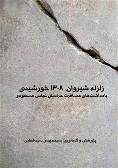 دانلود کتاب زلزله شیروان (1308 خورشیدی)، یادداشتهای مسافرت خراسان عباس مسعودی