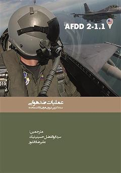 دانلود کتاب عملیات ضد هوایی: سند دکترین نیروی هوایی ایالات متحده
