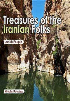دانلود کتاب Treasures of the Iranian folks: Lurish people (گنجینههای اقوام ایرانی: مردم لر)