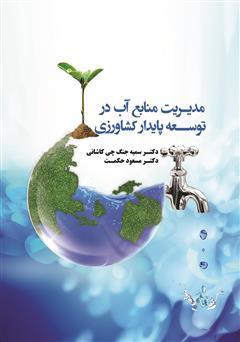 دانلود کتاب مدیریت منابع آب در توسعه پایدار کشاورزی