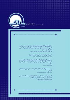 دانلود نشریه علمی تخصصی شباک - شماره 50