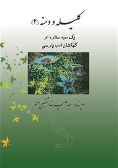دانلود کتاب یک سبد ستاره از کهکشان ادب پارسی - کلیله و دمنه (2)