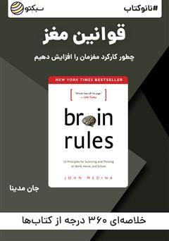 دانلود پادکست نانوکتاب قوانین مغز