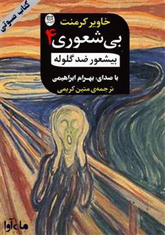 معرفی و دانلود کتاب صوتی بیشعور ضد گلوله