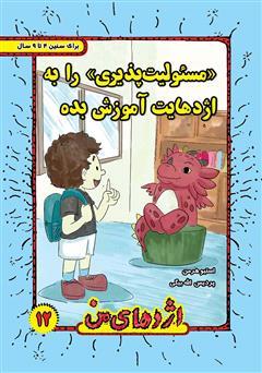 دانلود کتاب مسئولیت پذیری را به اژدهایت آموزش بده