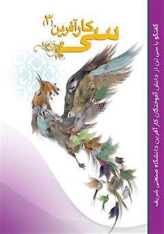 دانلود کتاب سی کارآفرین - جلد 3