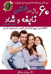 دانلود کتاب 60 راز برای داشتن فرزندی نابغه و شاد