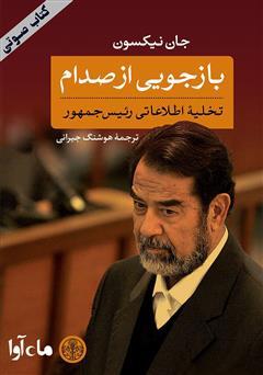 دانلود کتاب صوتی بازجویی از صدام