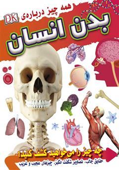 دانلود کتاب همه چیز درباره بدن انسان