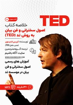 دانلود کتاب صوتی خلاصه کتاب اصول سخنرانی و فن بیان به روش تد