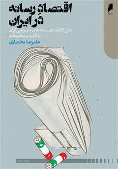 دانلود کتاب اقتصاد رسانه در ایران