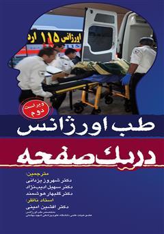 دانلود کتاب طب اورژانس در یک صفحه