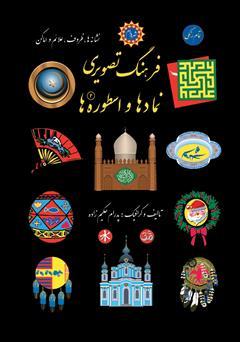 دانلود کتاب فرهنگ تصویری نمادها و اسطورهها - جلد دوم